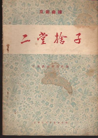 京剧曲谱----二堂舍子