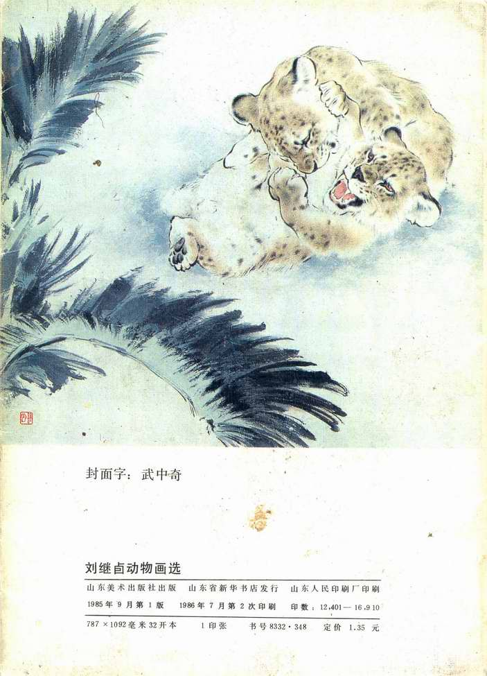刘继卣动物画选,人物画选(2套合拍)_价格50元【阿杜书局】_第4张_中国