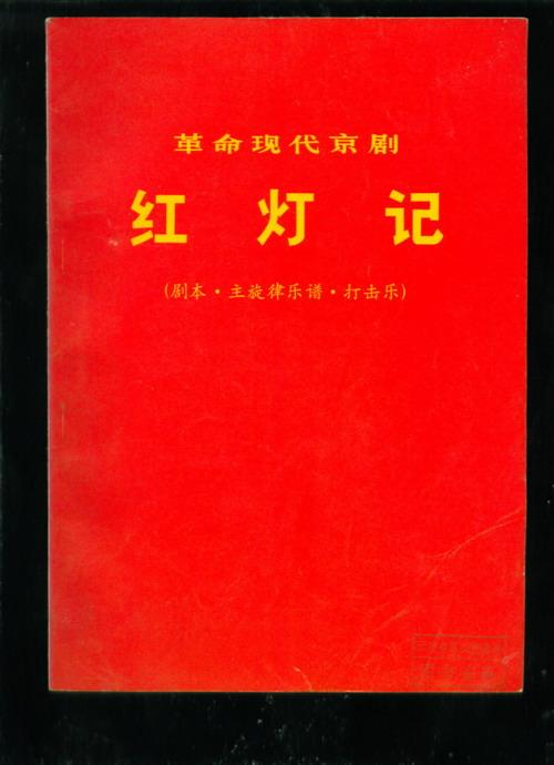 红灯记(剧本.主旋律乐谱,打击乐)_价格23元_第1张_中国收藏热线
