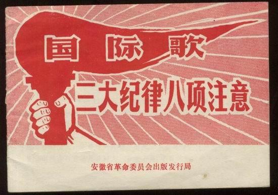 国际歌三大纪律八项注意_歌曲/歌谱_宜宝斋【7788收藏