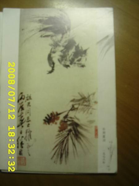 刘继卣动物画选-价格:15元-se2812222-国画画册-零售