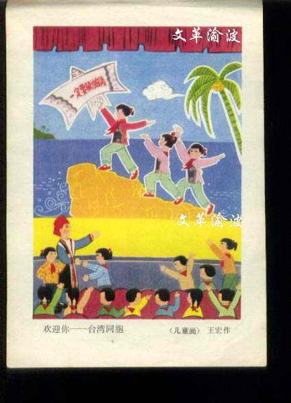 《美术课本》[1977年上海版][二年级2期]图片