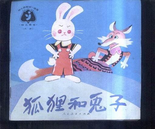 狐狸和兔子
