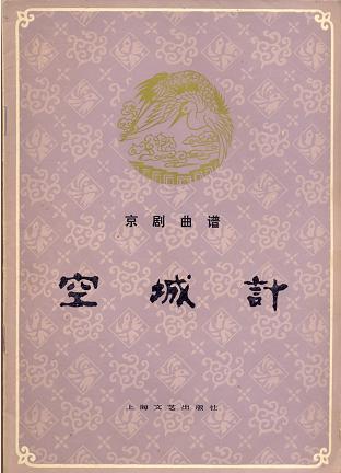 京剧曲谱:空城计