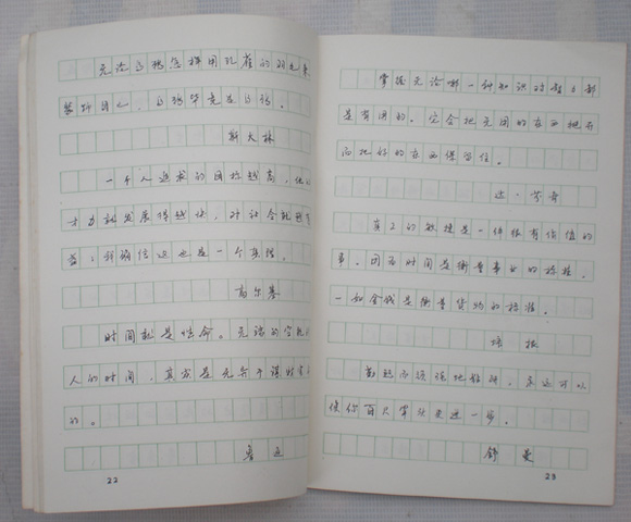蒋慧卿钢笔行书_价格6元_第2张_7788收藏__中国收藏热线图片