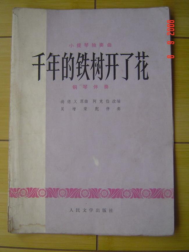 (小提琴独奏曲),歌曲/歌谱,乐器/音乐谱,文革期间(1967年-1976年),16