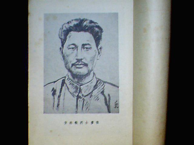 方志敏遗著《可爱的中国》