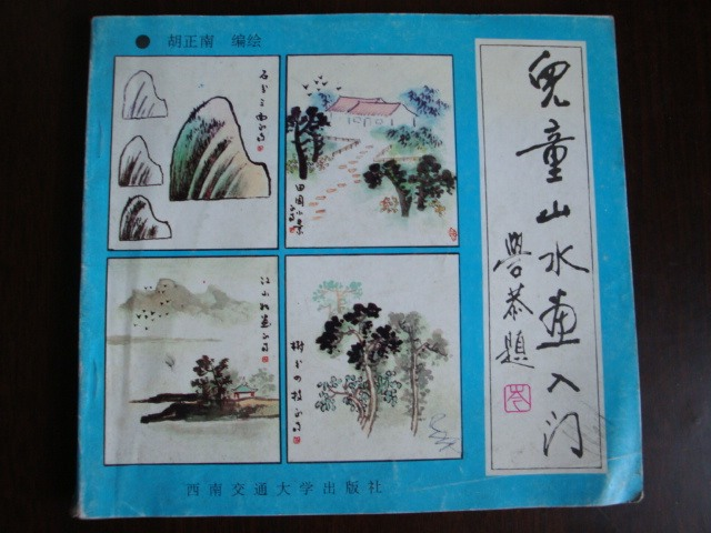 儿童山水画入门_国画画册【邮海鸿影】_第1张_7788画册网