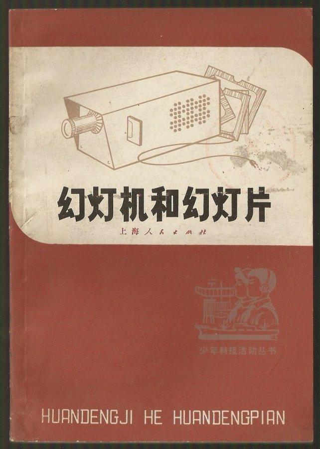 幻灯机和幻灯片(插图本)-手册/工具书--se3125037