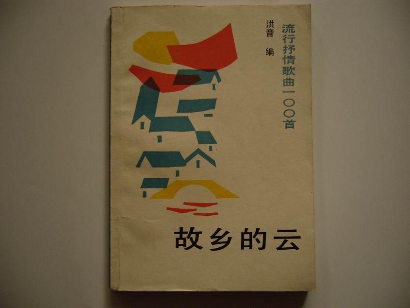 故乡的云(流行抒情歌曲100首)_歌曲/歌谱_天津汉沽