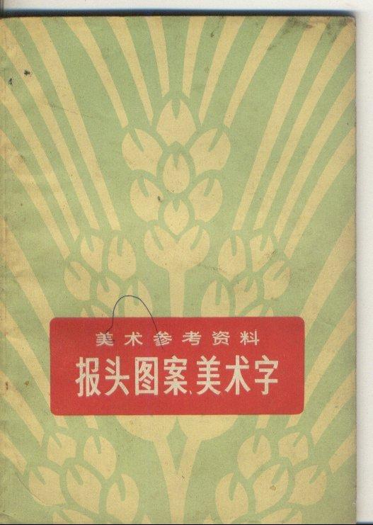 报头图案美术字_价格15元【九天月藏品阁】_第1张_中国收藏热线图片