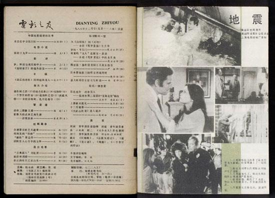 《电影之友》小画报-86年第12期-所有的品种(有89年---年历)_价格9元图片