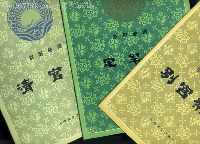80年代京剧曲谱-定军山/借东风等共约40册