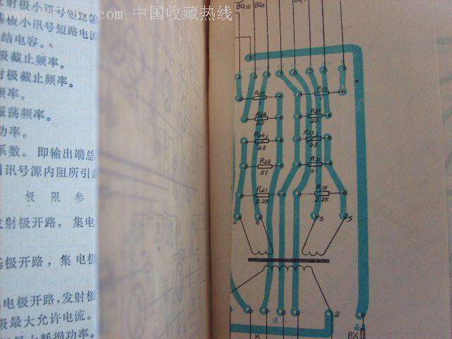 晶体管16mm电影放映扩音机--电影放映技术--共154页