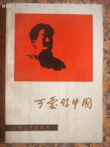 a62,可爱的中国,方志敏著.江西人民出版社1984年3月