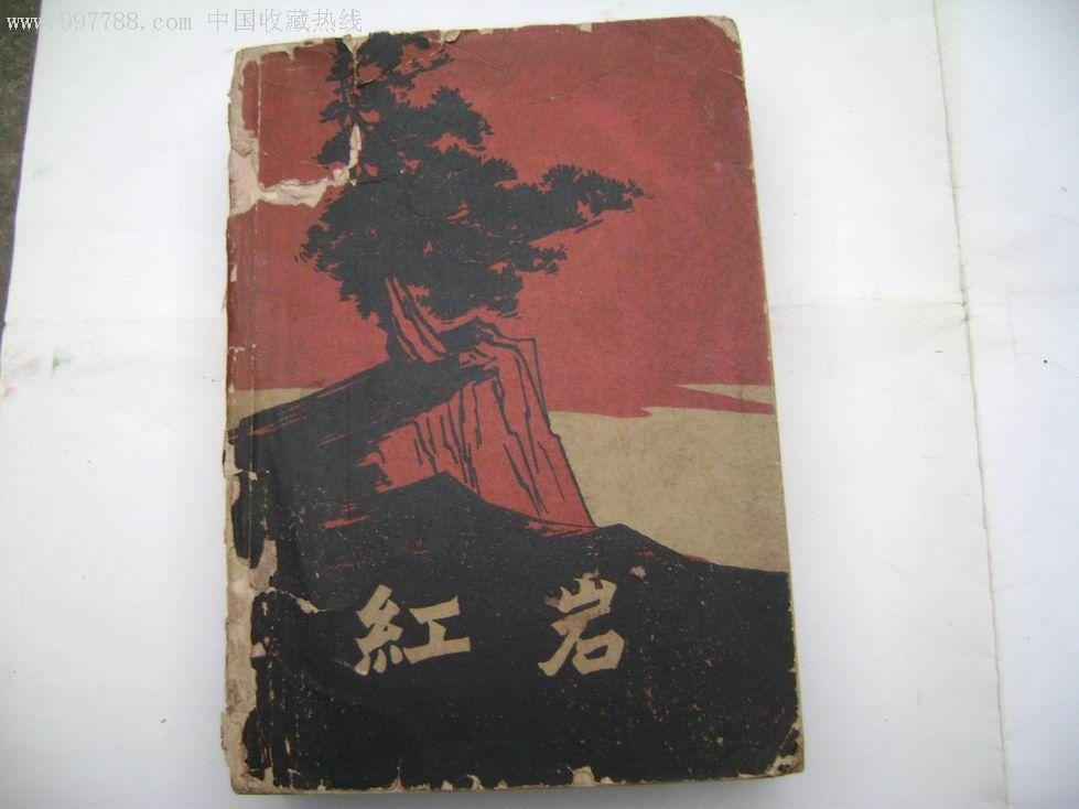 红岩封面简笔画