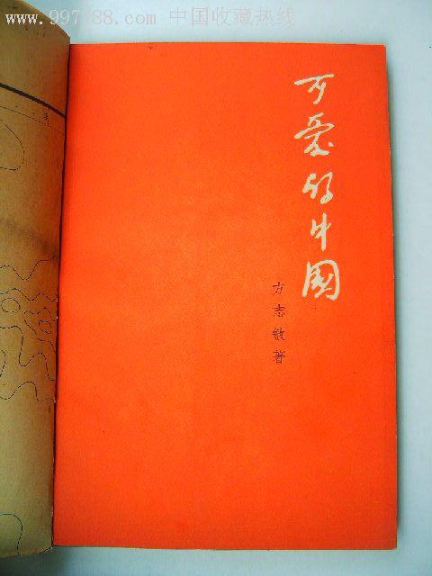 方志敏文集:可爱的中国(增订本.绝品!