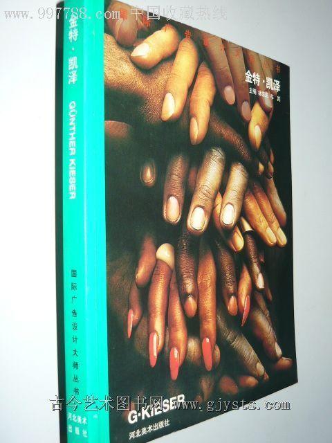 凯泽——国际广告设计大师丛书