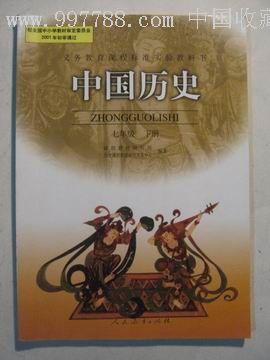 实验教科书中国历史 七年级下册 2005年人教版图片