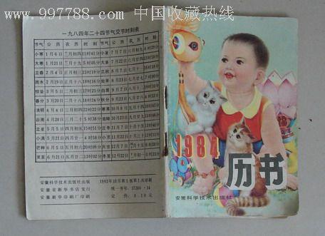 00        ·1985年历书  9品 ¥3.50      ·1990年历书  9品 ¥3.图片