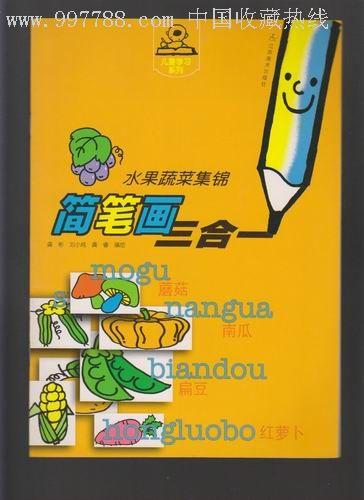 儿童学习系列简笔画三合一--水果蔬菜集锦