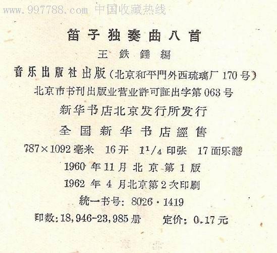 笛子独奏曲八首,歌曲/歌谱,乐器/音乐谱,六十年代(20世纪),16开,10-29