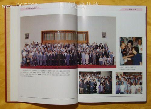 黄埔军校同学会成立十周年纪念画册
