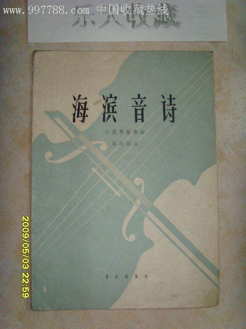 海滨音诗(小提琴,16开,歌曲/歌谱,其他歌曲/曲谱,年代不详,16开,100