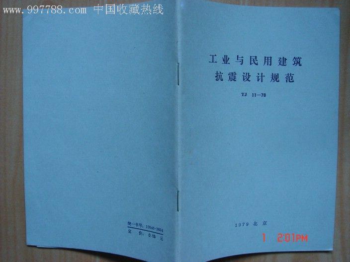 《工业与民用建筑抗震设计规范》tj11-78