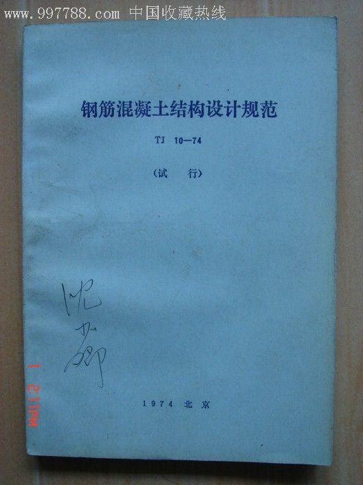 《钢筋混凝土结构设计规范》tj10-74