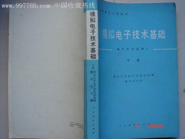 作著:清华大学电子学教研组编、童诗白主编,出版:人民教育出版社,版次:1981年1月第一版1981年6月第二次印刷,印数:126,001-246,000册,开本:850X1168毫米1/32,本店收藏的均为5年前至50年前出版的稀缺学术老书,市面上很难买到,售价高于一般图书。