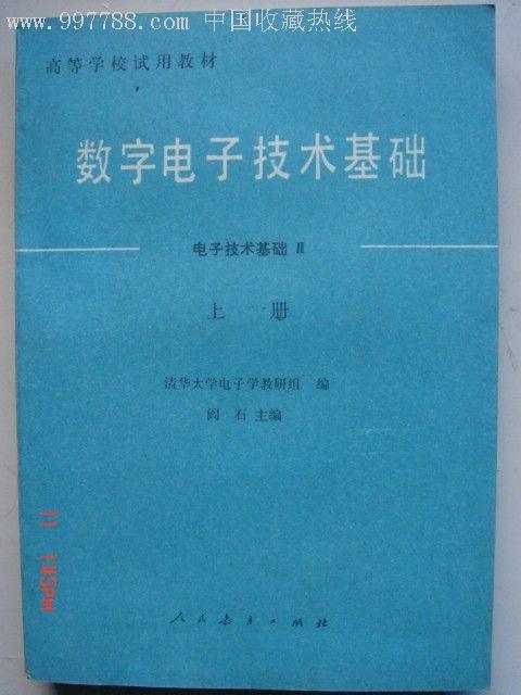 《数字电子技术基础》上册阎石主编
