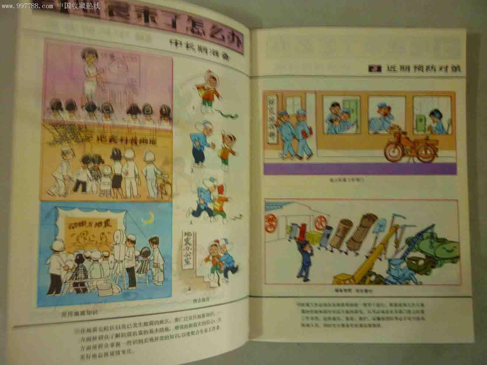 《地震来了怎么办?》科普漫画