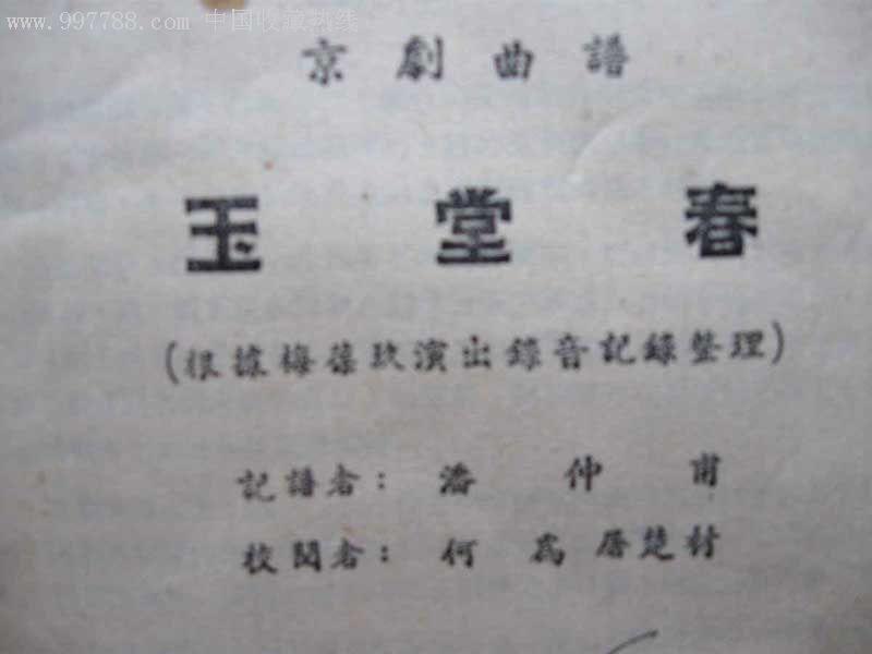 京剧曲谱《玉堂春》