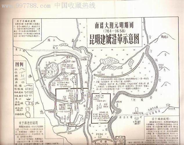 昆明市五华区地名志