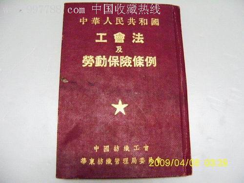 工会法_价格元【边收边藏】_第1张_中国收藏热线