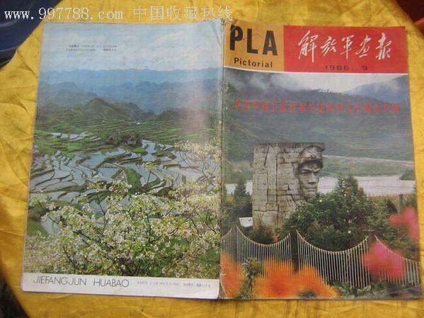 解放军画报1986年第9期(纪念中国工农红军长征胜利五十周年专辑)