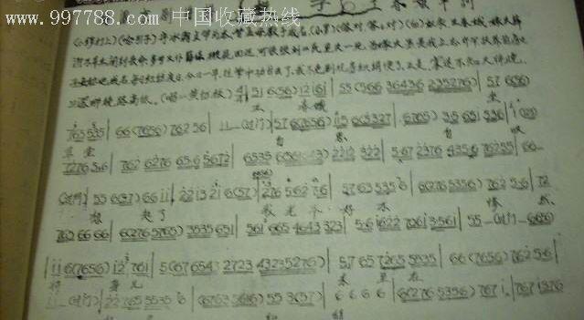 京剧表演艺术家梅 京剧曲谱 三娘教子 王春娥单词 油印本