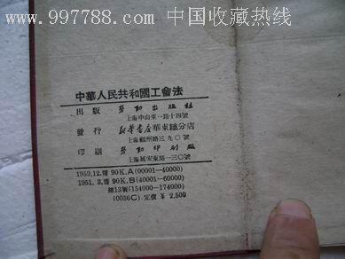 解放初期中国人民共和国工会法