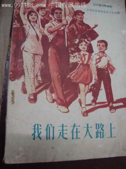 们走在大路上,歌曲 歌谱,红歌 革命歌曲,六十年代 ,32开,50 9