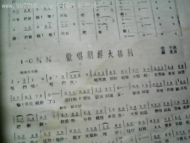 祖国颂歌谱_第3张_7788收藏__中国收藏热线