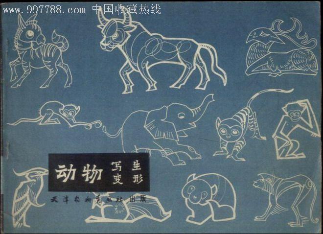 动物写生变形_价格15元【九天月藏品阁】