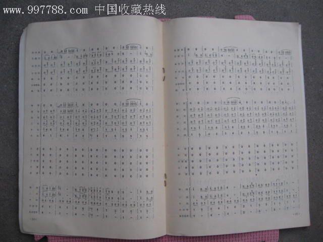 拥军秧歌(民族管弦乐曲)-歌曲/歌谱--se4168983-零售