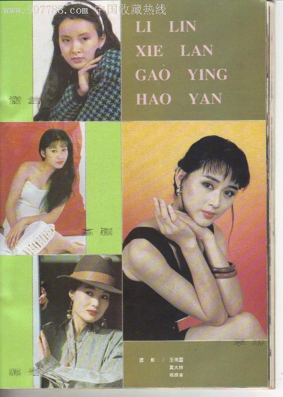 《众电影》1995年第5期封面演员赵明明(品较)