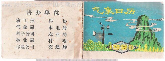 属性: 日历书图片