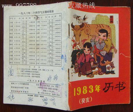 00  9品 ¥4.00 湖南1973年历书  7品 ¥5.00 湖南1980年历书  8.图片