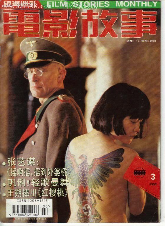 《电影故事》1995年第3期封面影片《红樱桃》演员郭柯宇