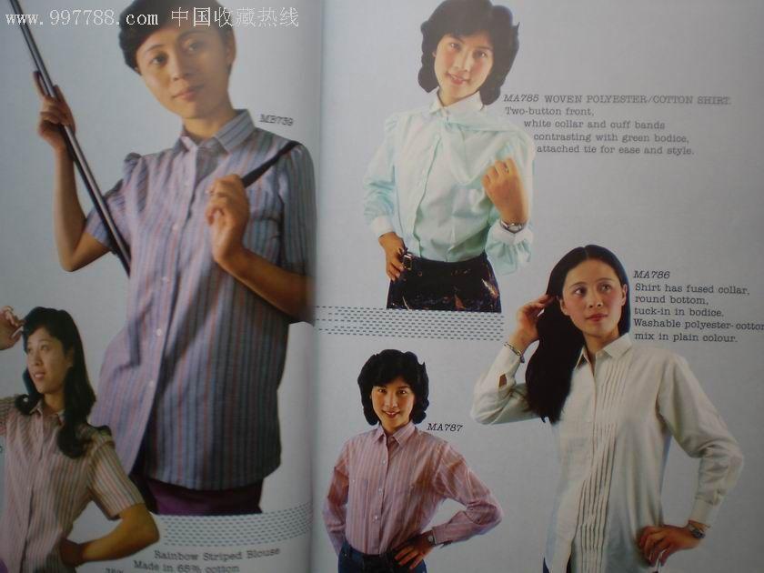 80年代初服装宣传画册