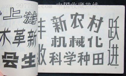 美术字写法_字帖【记忆收藏】图片