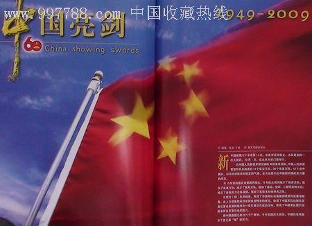 《青岛画报》国庆60周年图片